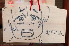 神田明神_絵馬_20150103-DSC_5875