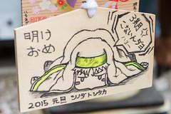 神田明神_絵馬_20150103-DSC_5932