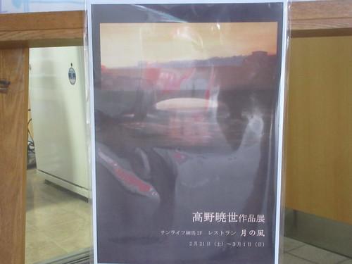 月の風(中村橋)