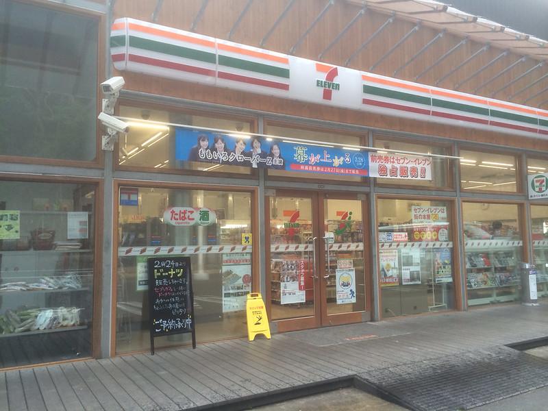 高知市に一番近いセブンイレブン三好大歩危店