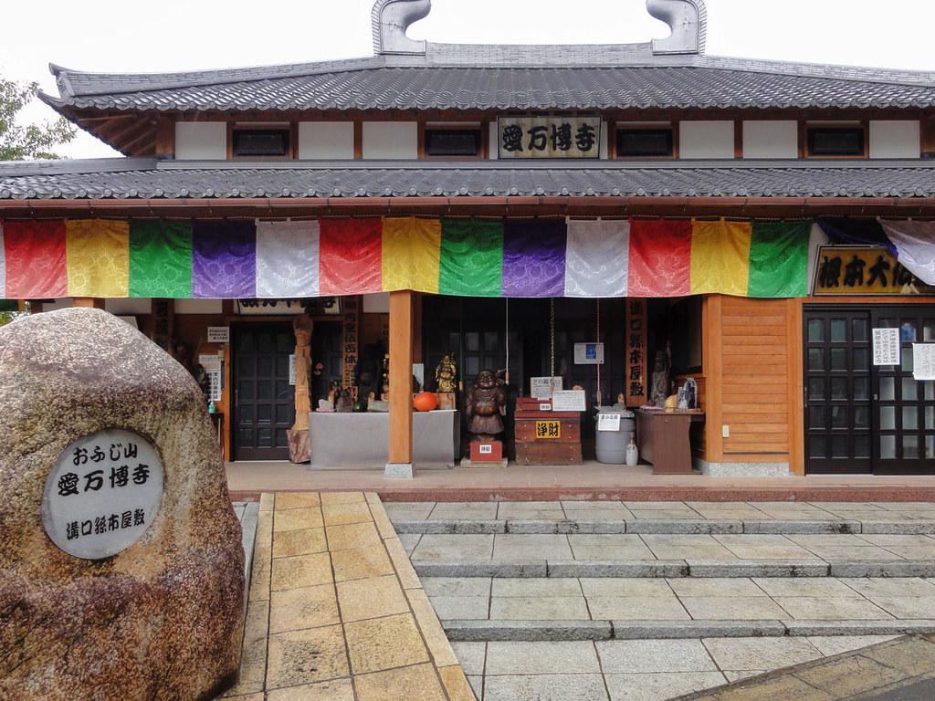愛万博寺の本堂