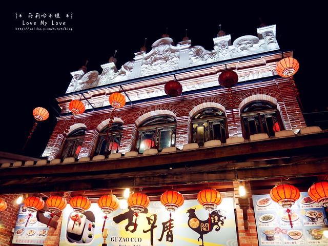 深坑老街素食豆腐餐廳好家園 (13)