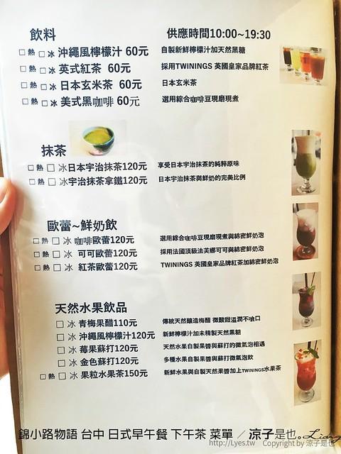 錦小路物語 台中 日式早午餐 下午茶 菜單 57