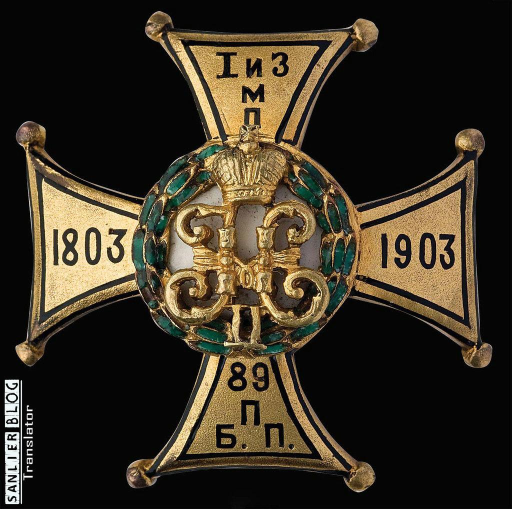 俄罗斯帝国军徽51