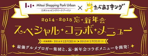 三井ショッピングパークアーバン×たべあるキングで忘・新年会スペシャルコラボメニューを開発
