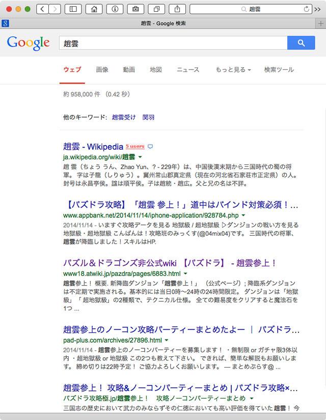 趙雲で検索