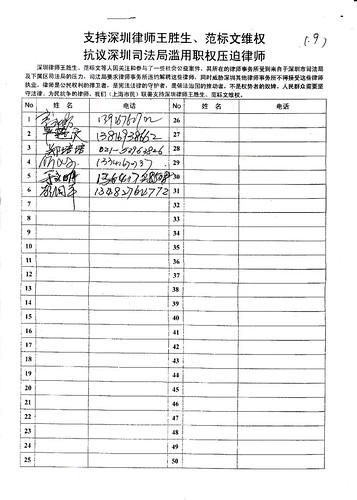 支持王胜生等律师9