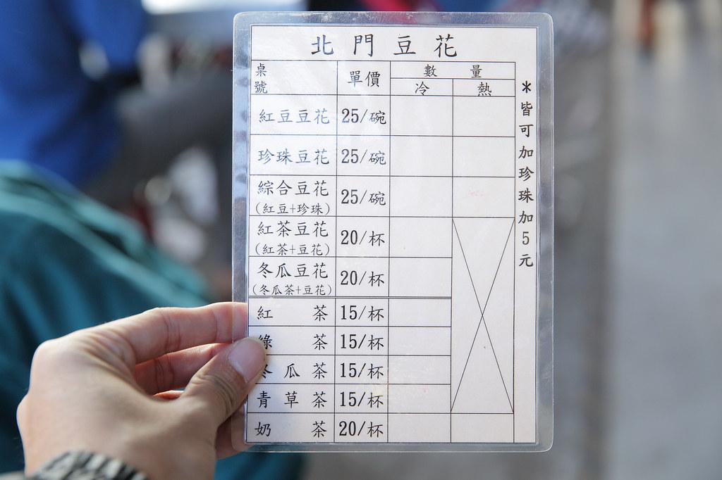20141221-1北門-北門豆花 (6)