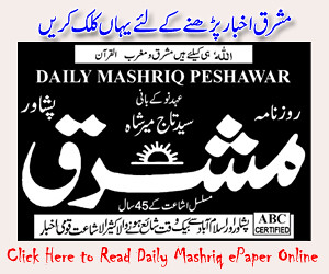 Daily Mashriq