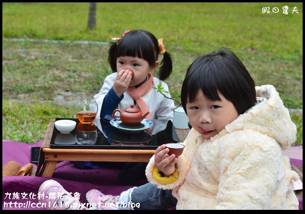 九族文化村-櫻花茶會DSC_4408