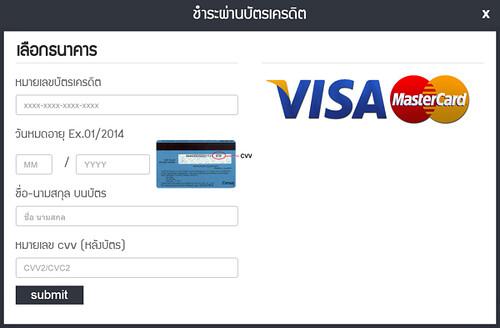 สำหรับผม สะดวกสุดคือชำระผ่านบัตรเครดิต