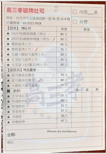 高三孝炭烤土司專賣店003-DSC_5708