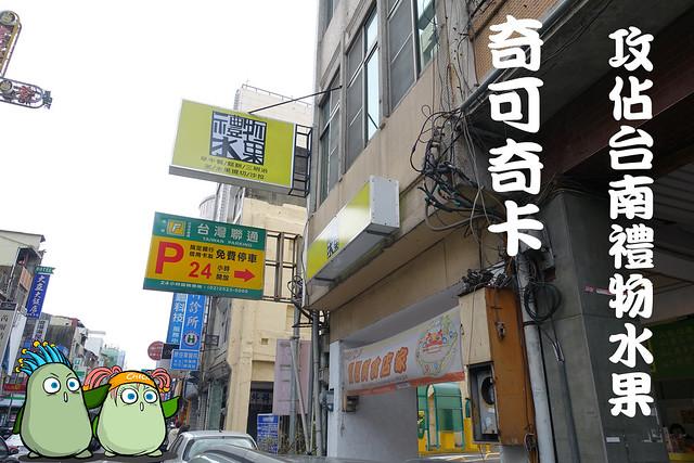 台南美食-1