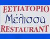 Melissa taverna