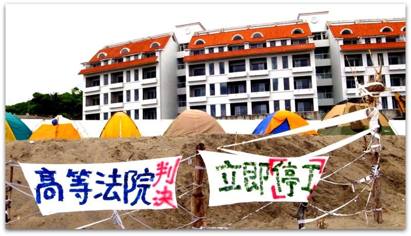 """爭議多年的台東縣美麗灣度假村開發案,正是將沙灘的公共資源私有化以營利的重要個案。(影像來源:<a href=""""http://www.cet-taiwan.org/node/1514"""">地球公民基金會</a>)"""
