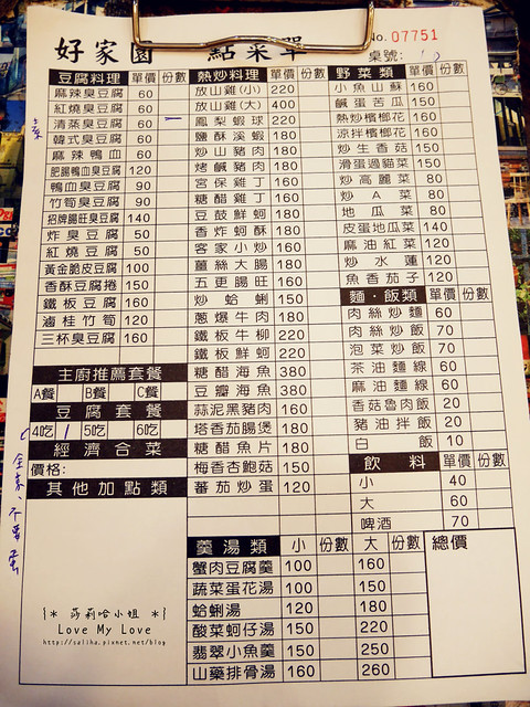 深坑老街素食豆腐餐廳好家園 (18)