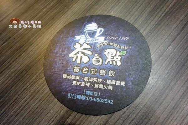 茶自點關新店 (28).JPG