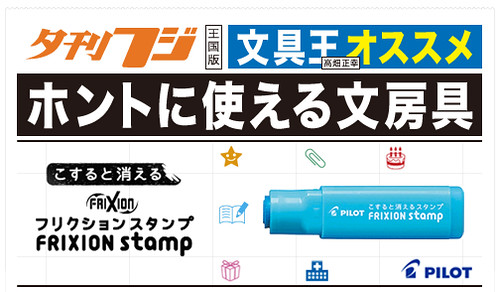 夕刊フジ隔週連載「ホントに使える文房具」12月1日(月)発売です!