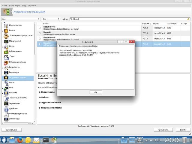 Битые зависимости в ROSA Desktop Fresh R5