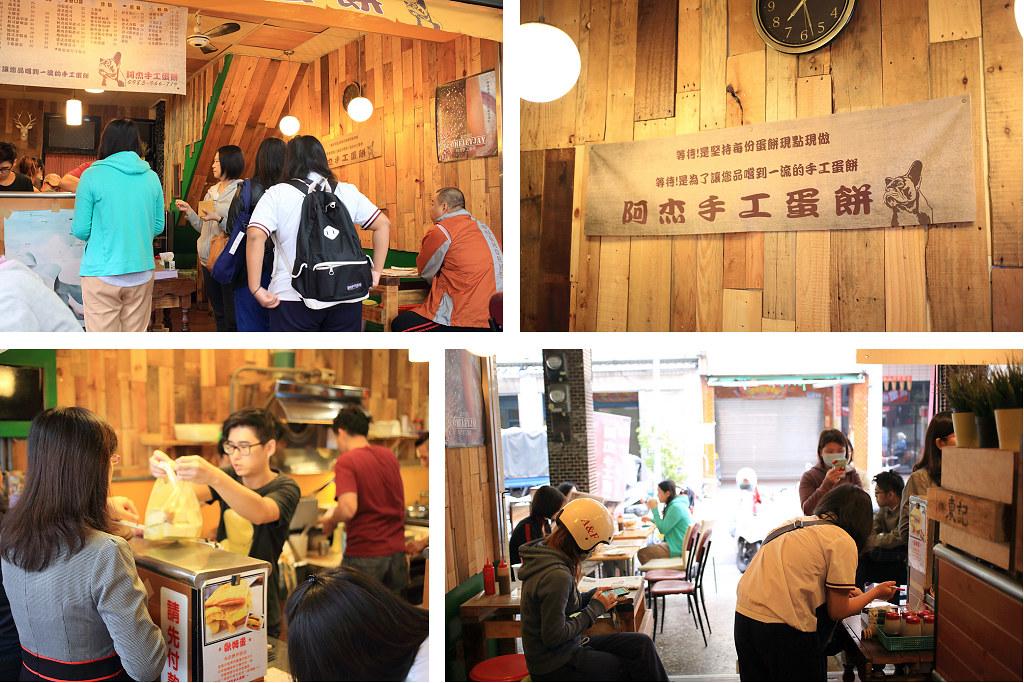 20141106-1台南-阿杰手工蛋餅 (3)