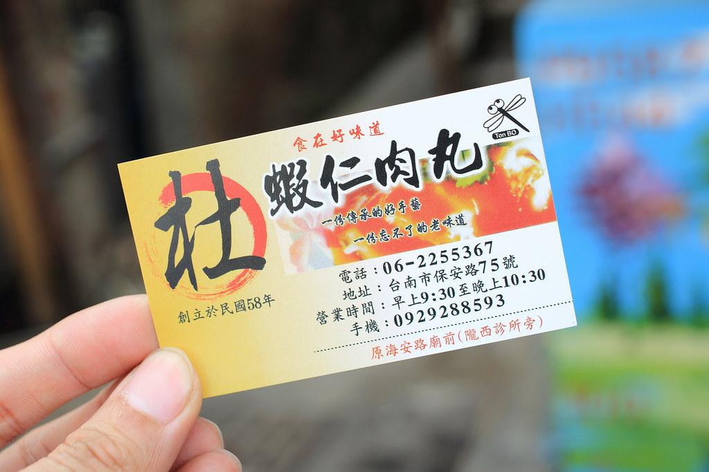 20150222-2台南-杜蝦仁肉丸 (10)