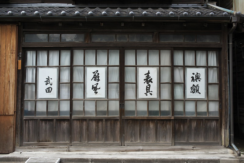 東京路地裏散歩 日暮里・谷中・根津 2014年12月21日