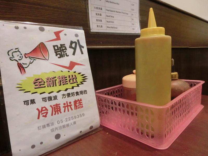 2014- 台灣TAIWMAN環島嘉義 (200)