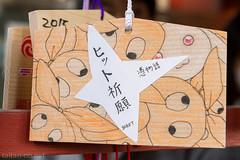 神田明神_絵馬_20150103-DSC_5864