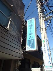 八王子煮干拉麺 - naniyuutorimannen - 您说什么!