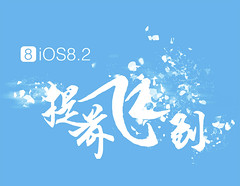 How to jailbreak iOS 8.2 beta 2 or beta 1 on Windows using TaiG Jailbreak