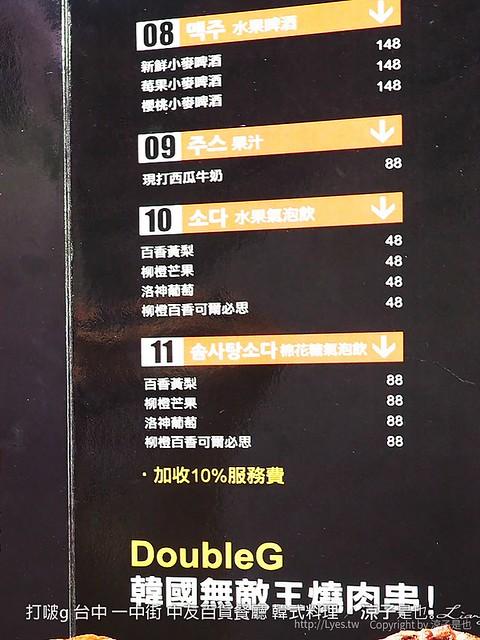 打啵g 台中 一中街 中友百貨餐廳 韓式料理 4