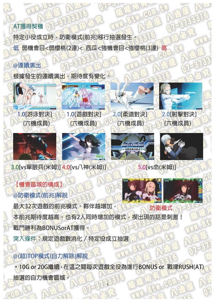 S0236戰律雲端 中文版攻略_Page_05