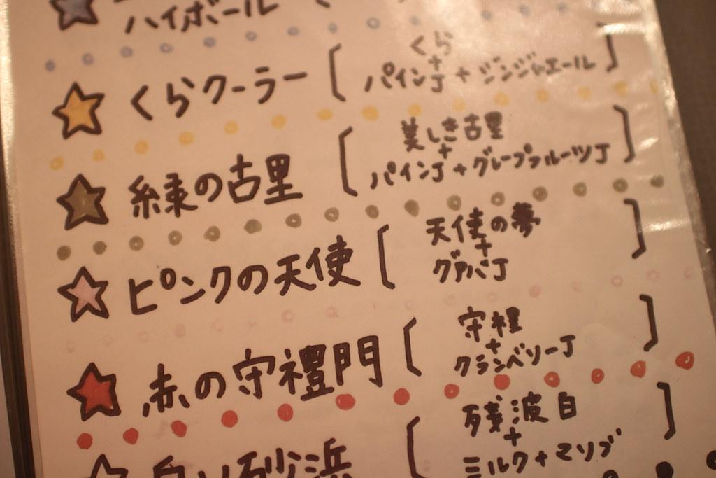 沖縄料理 琉央(リオ)_泡盛カクテルメニュー