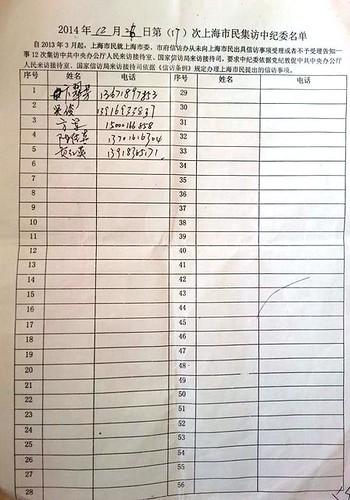 20141226-纪委17大集访-9