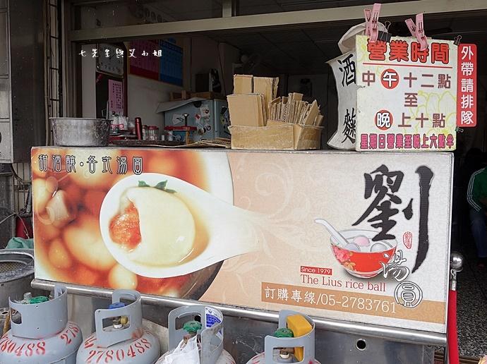 2 嘉義劉湯圓 原味饅頭屋