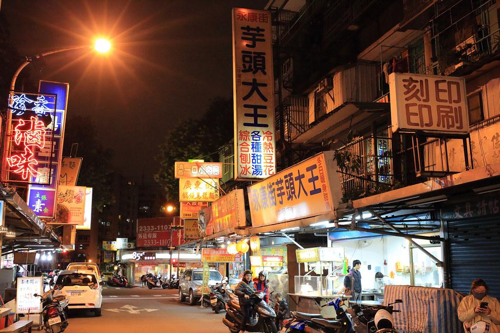 20150302-2中正-永康街芋頭大王 (1)