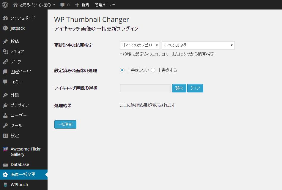 WP Thumbnail Changer