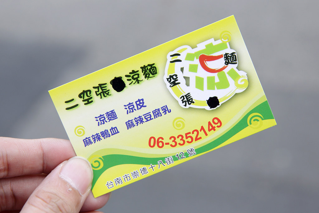 20131231仁德-二空老張涼麵 (8)