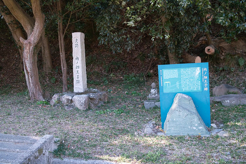 内ノ畑王子跡