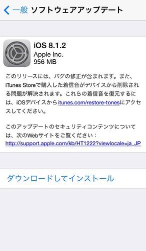 iOS8.1.2_141210