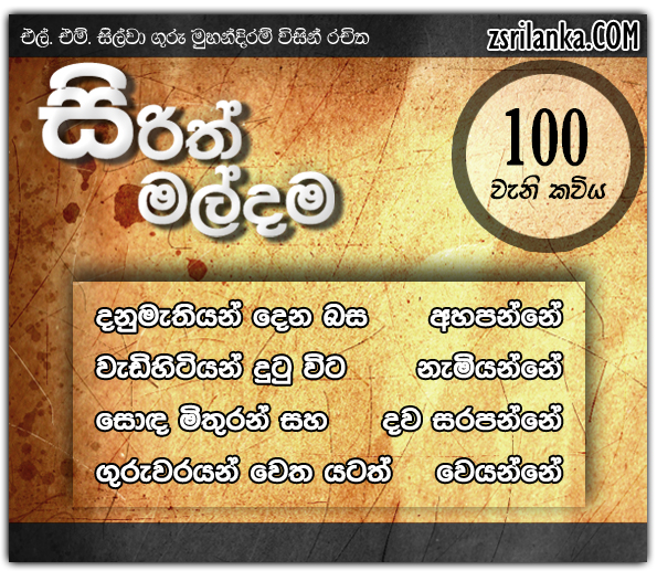 Sirith Maldama (100)