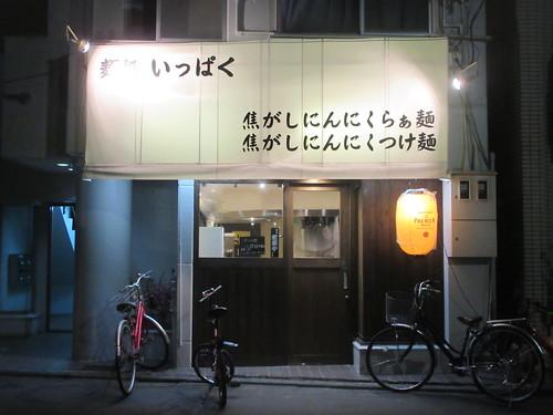 麺処いっぱく(落合南長崎)