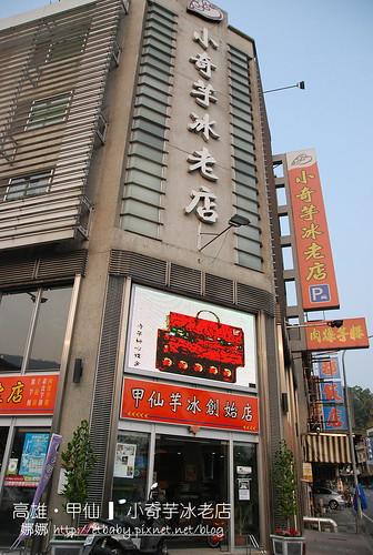 甲仙小奇芋冰老店