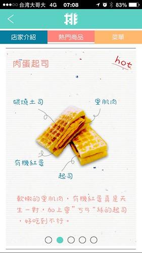 [美食]士林豐盛號早餐20