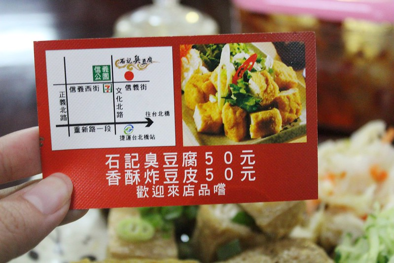 石記臭豆腐