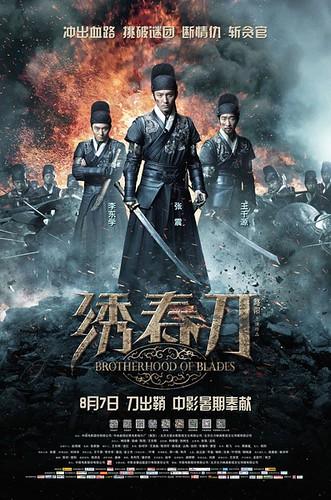 绣春刀 (2014)