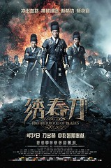 绣春刀 (2014)_2014年值得记住的国产电影
