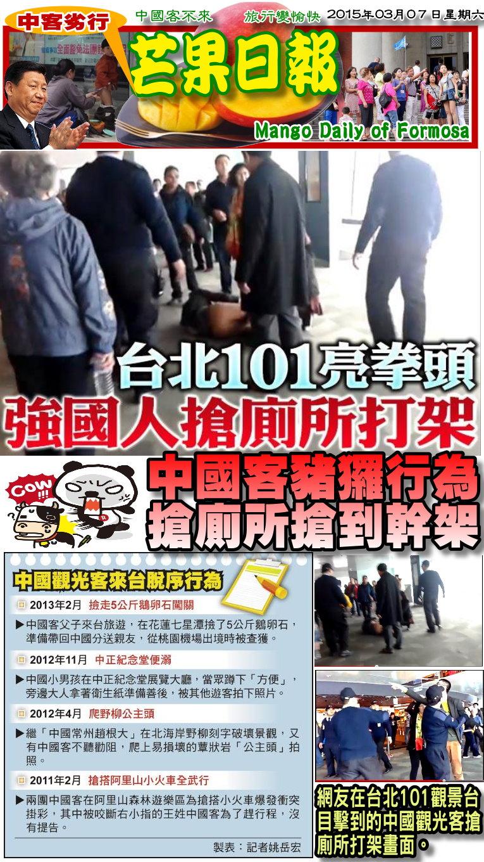150307芒果日報--支那新聞--中國客豬玀行為,搶廁所搶到幹架