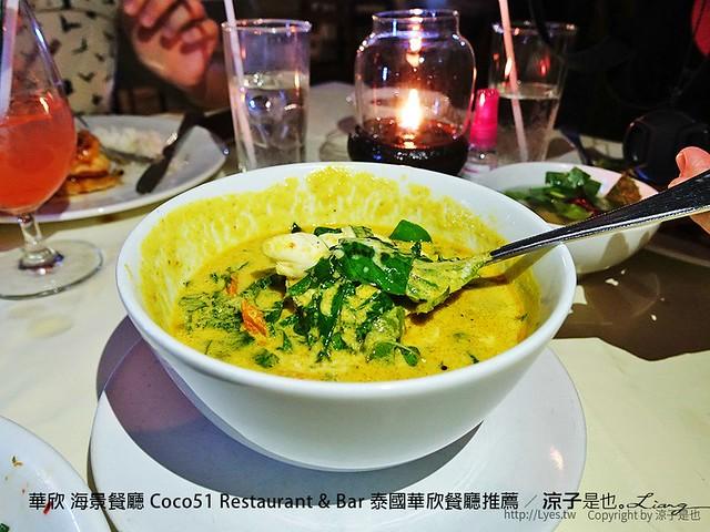 華欣 海景餐廳 Coco51 Restaurant & Bar 泰國華欣餐廳推薦 21