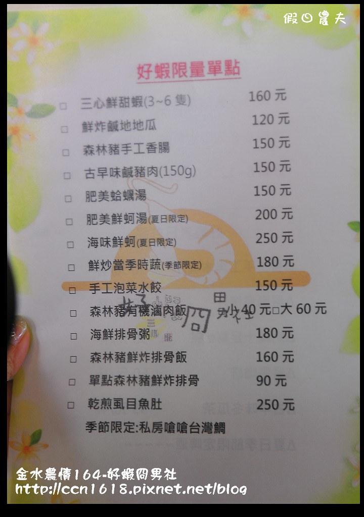 金水農情164-好蝦冏男社_DSC8400